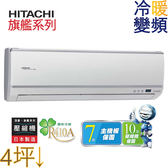 HITACHI 日立變頻旗艦系列 冷暖型 RAS-22HK1/RAC-22HK1