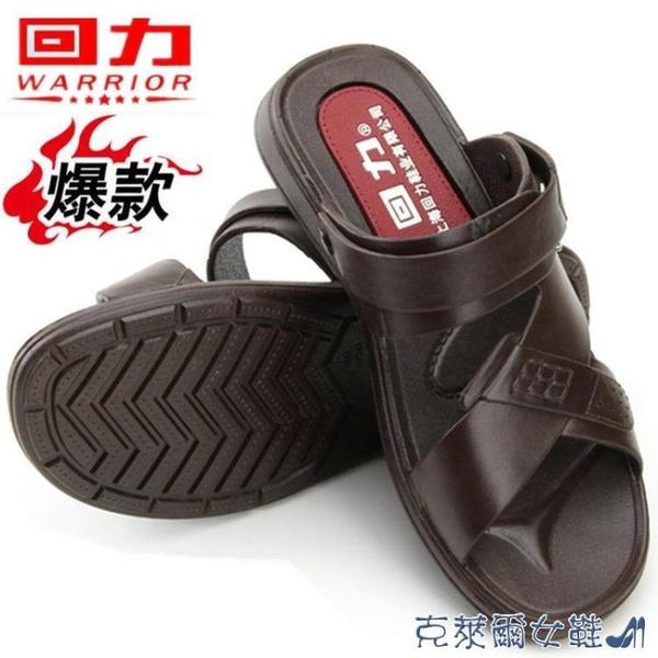 涼鞋 回力涼鞋男士新款沙灘鞋潮流外穿家用透氣防滑耐磨耐穿兩用涼拖鞋 快速出貨