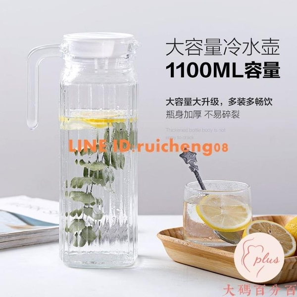 玻璃冷水壺大容量涼水壺家用飲料扎壺裝果汁瓶水壺涼水杯【大碼百分百】