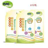 *美馨兒*nac nac -天然酵素洗衣精 補充包(黃)1000ml X12入 1399元