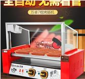 萬卓烤腸機熱狗機烤香腸機全自動台灣小型迷你火腿腸機器商用家用IGO