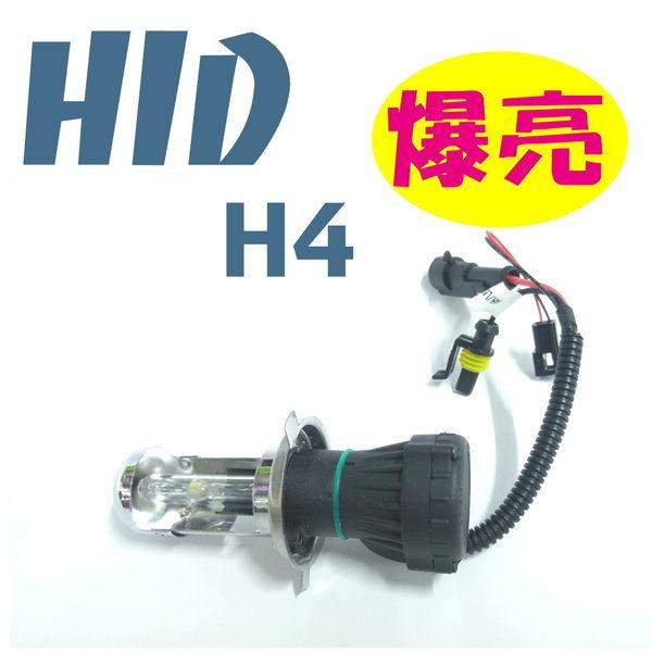 「炫光LED」HID-H4 氙氣大燈 霧燈 比LED亮 HID大燈 H4燈泡 機車HID 汽車HID 汽機車HID燈泡