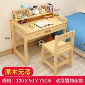 學習桌兒童書桌家用小學生可升降課桌簡約經濟實木寫字台桌椅套裝 亞斯藍