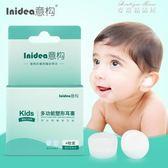 嬰兒寶寶防噪音睡眠耳塞飛機航空隔音兒童新生兒防水洗澡專用 麥琪精品屋