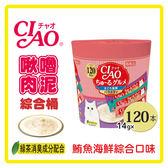 【日本直送】CIAO 啾嚕肉泥綜合桶--鮪魚海鮮綜合14g*120條 (SC-211)-1950元 可超取(D002B71)