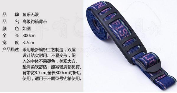 [協貿國際]  垂釣用品高級釣箱背帶