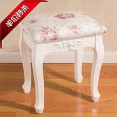 凳子 白色法式化妝凳簡約現代歐式梳妝台凳子仿實木美甲凳臥室換鞋凳【八折搶購】