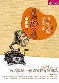 (二手書)晨讀10分鐘:世紀之聲演講文集