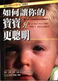(二手書)如何讓你的寶寶更聰明