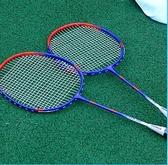 時尚羽毛球球拍全碳素超輕耐用型單雙拍成人進攻型兒童小學生套裝LZ467【甜心小妮童裝】