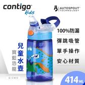 【美國CONTIGO】Gizmo 吸管兒童水壺414ml(寶藍恐龍)