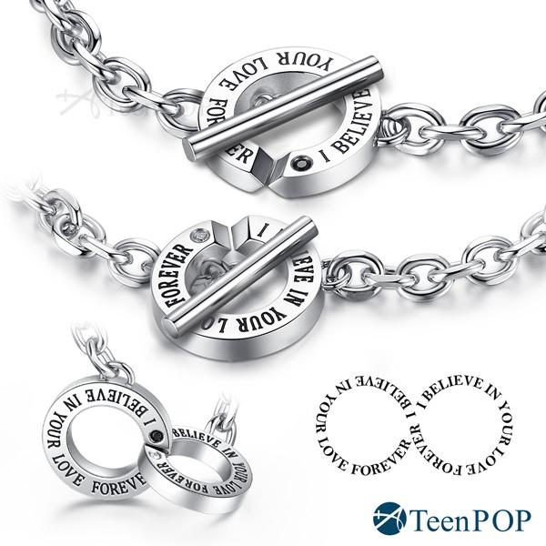 情侶手鍊ATeenPOP珠寶白鋼手鍊 命中注定 無限 銀色 送刻字 單個價格 我的老師叫小賀