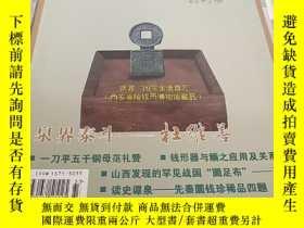二手書博民逛書店收藏界罕見錢幣 創刊號Y325893