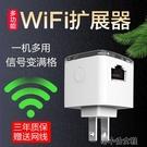 wifi放大器 WiFi信號擴大器wife增強擴展家用路由網絡放大360加強無線轉有線網 快速出貨