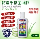 [現貨]75%酒精抗菌乾洗手液 快速出貨...