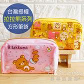 菲林因斯特《 拉拉熊 方形筆袋 》台灣授權 San-X Rilakkuma 懶懶熊 化妝包 收納袋