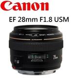 名揚數位 EF 28mm F1.8 USM 佳能公司貨 一年保固 大光圈定焦鏡 (一次付清)