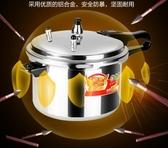 高壓鍋家用燃氣 壓力鍋電磁爐通用1人-2人-3人-4人5人-6人小型 莎瓦迪卡