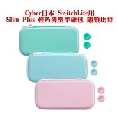 【玩樂小熊】SSwitchLite用NS Cyber日本原裝 Slim Plus 輕巧薄型半硬包 EVA主機包 附類比套