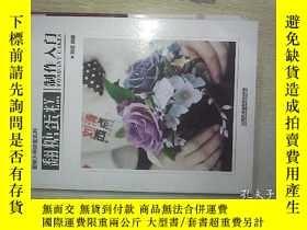 二手書博民逛書店罕見糕大師講堂系列之 翻糖 糕製作入門Y203004
