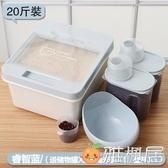 家用收納防潮20斤30斤50斤米缸5kg密封防蟲面粉裝米桶儲米箱10kg 歐亞時尚