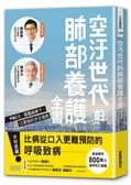 空汙世代的肺部養護全書:PM2.5、霧霾威脅下,口罩族的求生指南【城邦讀書花園】