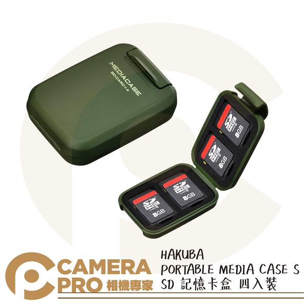 ◎相機專家◎ HAKUBA PORTABLE MEDIA CASE S SD 綠 記憶卡盒 四入裝 HA371307 公司貨