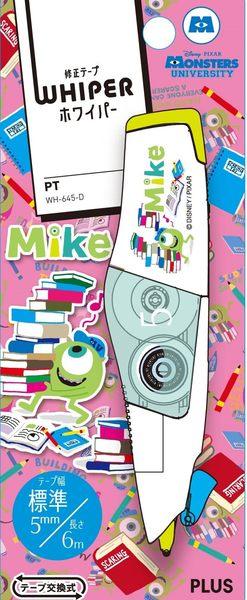 PLUS MR2 迪士尼修正帶限定版 第二版