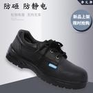 黑色勞保鞋防靜電鋼頭防砸鞋耐磨防滑安全鞋...