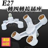 E27 1轉4 燈座 轉接頭 轉接插座 燈泡 LED燈 省電燈泡 適用(80-1882)
