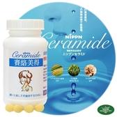 【赫而司】日本賽絡美得錠狀食品(120顆/罐)賽洛美Ceramide分子釘