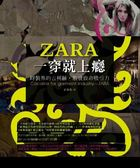 (二手書)ZARA一穿就上癮