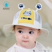 兒童遮陽帽 嬰兒帽子夏季薄款遮陽漁夫帽男女寶寶防曬涼帽兒童太陽帽可愛超萌