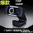 攝像頭 X2高清1080P電腦攝像頭直播攝像頭Webcam網絡攝像頭USB免驅現貨 快速出貨