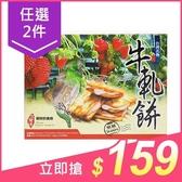 【任2件$159】東方水姑娘 牛軋糖蘇打餅(草莓)9入【小三美日】