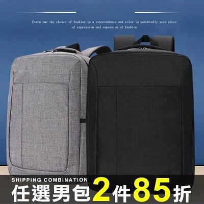 任選2件85折後背包筆記本型電腦包簡約風素色布面雙肩後背包【09T0174】