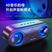 藍芽音箱-無線藍芽喇叭新款大音量家用手機超重低音炮小型便攜式戶外音響 解憂雜貨鋪
