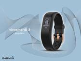 【時間道】GARMIN -預購- vivosmart 3 腕式心率觸控式智慧手環 - 沉穩黑S-M (免運費)