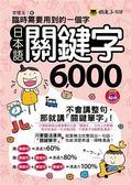 臨時需要用到的一個字:日本語關鍵字6000