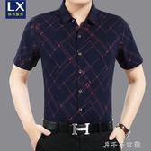 中年男士短袖格子襯衫薄款寬鬆大碼商務休閒爸爸裝襯衣父親裝 消費滿一千現折一百