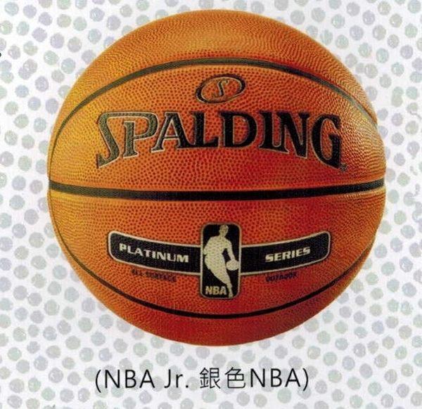 【線上體育】SP 斯伯丁 籃球 83568 銀色NBA SILVER #5