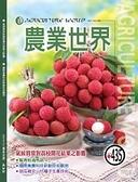 農業世界雜誌十一月份435期