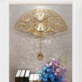 掛鐘扇形鐘錶掛鐘客廳現代簡約大氣掛錶創意裝飾時鐘靜音石英鐘   走心小賣場YYP