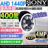 【KingNet】監視器攝影機 1440P SONY晶片 400萬