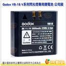 神牛 Godox VB-18 閃光燈專用...