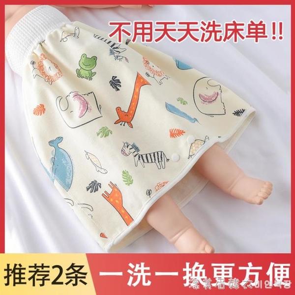 兒童隔尿裙寶寶大童訓練褲防水戒尿布尿褲子男寶女童防漏神器可洗 蘿莉新品