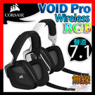 [ PC PARTY  ]  海盜船 Corsair VOID PRO RGB Wireless 無線耳機