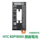 含稅附發票【送4大好禮】HTC 10 EVO M10f M11 原廠電池 B2PYB100
