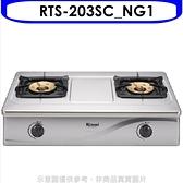 林內【RTS-203SC_NG1】全不鏽鋼雙口瓦斯爐天然氣(含標準安裝)