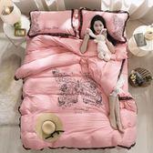 網紅全水洗棉四件套公主風4件套1.5m1.8米床上用品婚慶被套床單zg【全館好康85折】